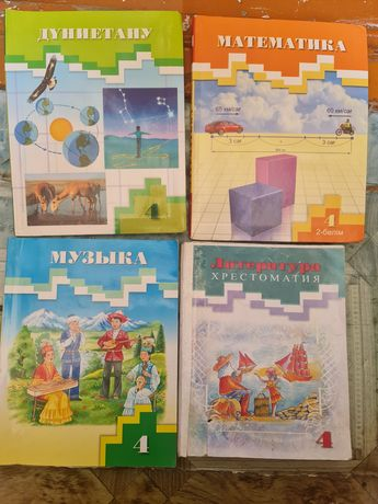 Книги для 4 класса
