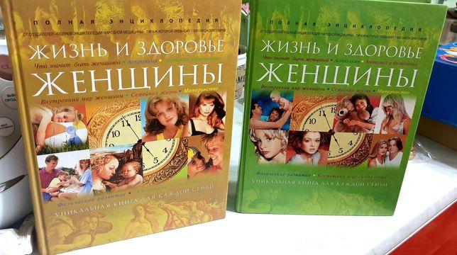 Энциклопедия женская 2 тома. Фотоальбом 2 тома