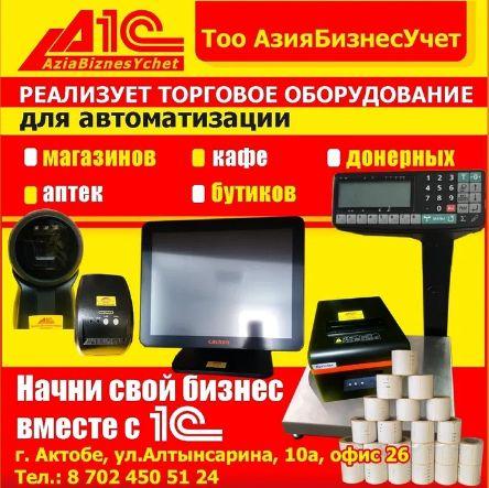 Кассовый аппарат pos система моноблок для r keepera iiko jowi paloma