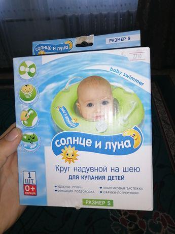 Круг для купания для новорожденных