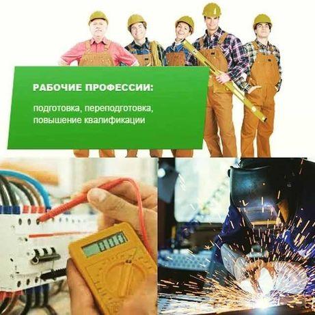 Обучение! Рабочие профессии! Удостоверение