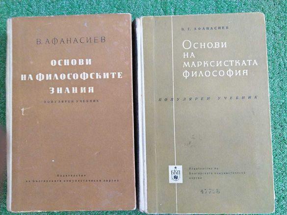 Основи на философските знания и Основи на марксистката философия