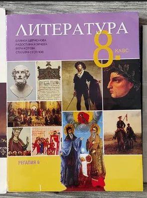 Литература за 8 клас по новата програма, изд. Регалия