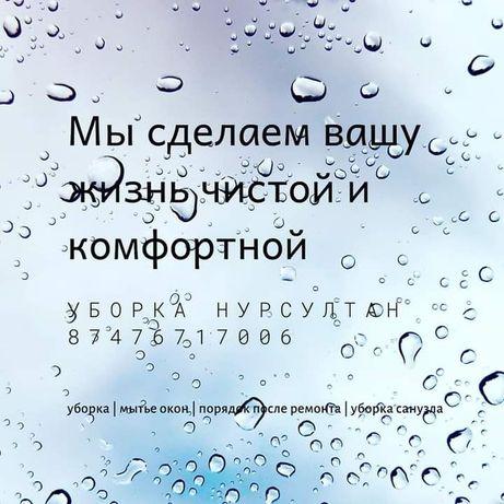 Уборка квартир НЕДОРОГО