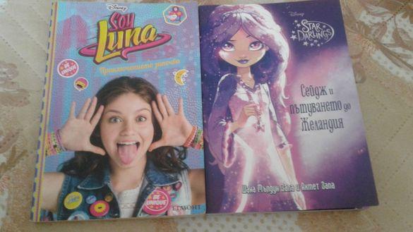 Две детски книжки