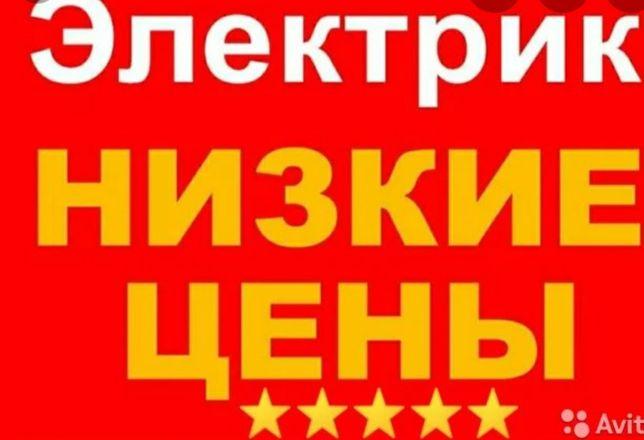 Электрик Круглосуточно бесплатная консультация