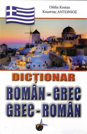 Dictionar Roman Grec si Grec Roman, 800 pagini, invatare limba greaca