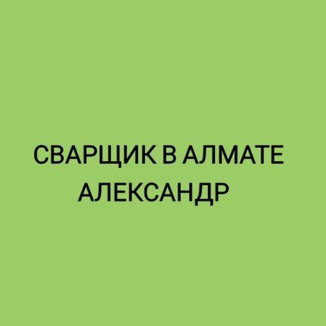 Сварщик Александр. Электросварка-Газосварка. Выезд на резак и автоген