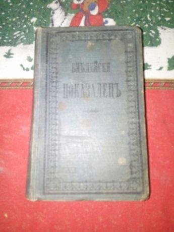 Библейски Показалецъ 1911г.
