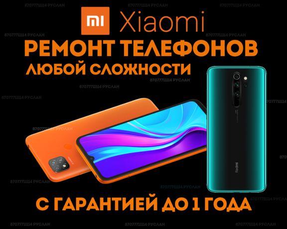 Сервисный центр по ремонту телефонов Xiaomi официально Redmi в Алматы