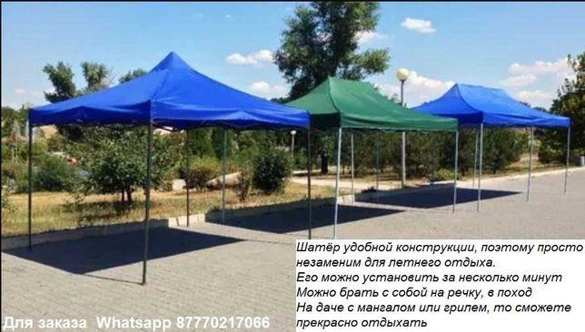 Палатки Шатер 3х3 зонты для торговли Doставка по РК