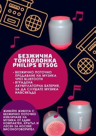 Безжична тонколонка Philips BT50G, Блутут