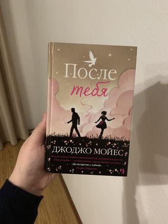 Продам книгу Джоджо Мойес «После тебя»