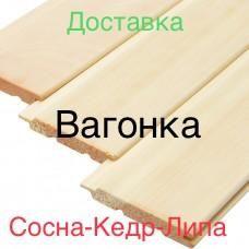 Вагонка Петропавловск - изображение 1