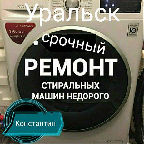 Ремонт стиральных машинах автомат