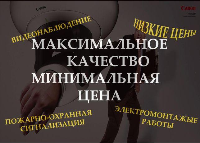 160 тыс тг- АКЦИЯ! Монтаж и УсТаНовКА ВИДЕОНАБЛЮДЕНИЕ!Алматы