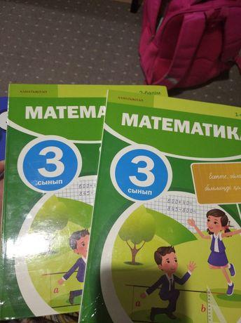 Математика 3 сынып, 3 класс 1,2 бөлімі