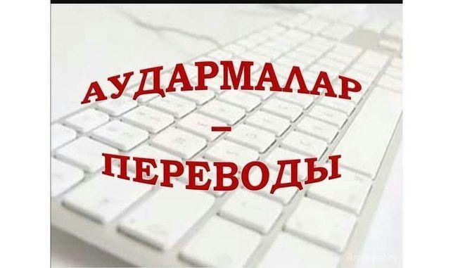 Переводы|набор текста|каз|рус|350 тг