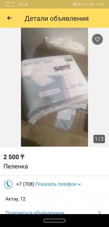 Продаю пеленки 60*90