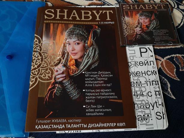 Продам журнал Шабыт для швея