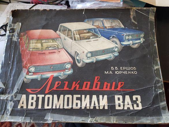 Автомобили ВАЗ 1979 год., каталог