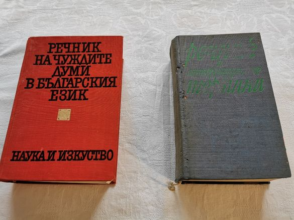 Речник на чуждите думи в българския език и речник на литературните тер