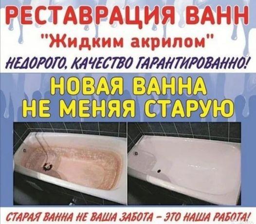 Востановление эмали ванн