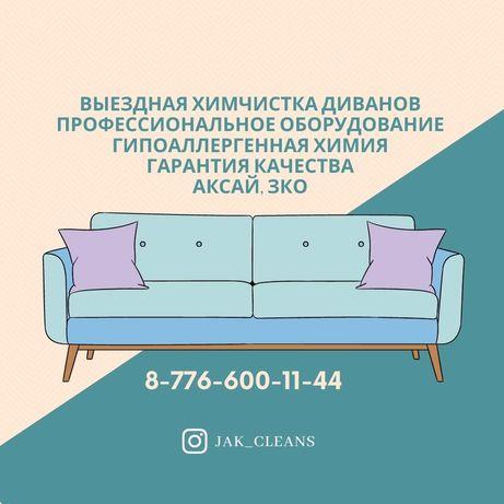 Химчистка мебели, Аксай