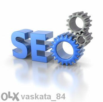 Гарантирано Seo на вашият Website !!!