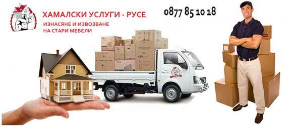 Хамалски Услуги РУСЕ Почистване Изнасяне и Извозване на стари мебели