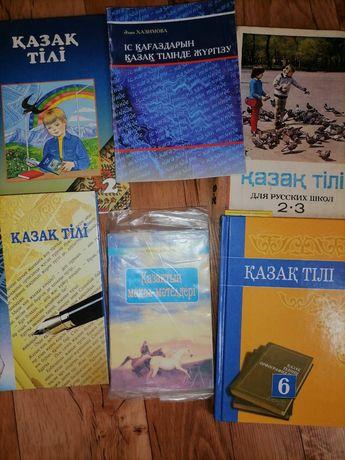 Книги и учебники по казахскому языку