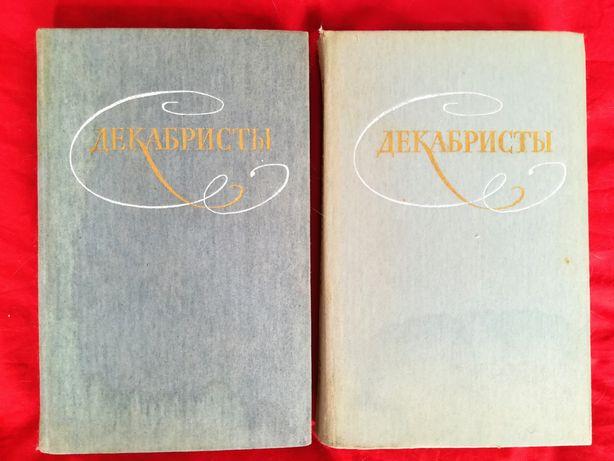 """Книга """"Декабристы"""" в 2 томах"""