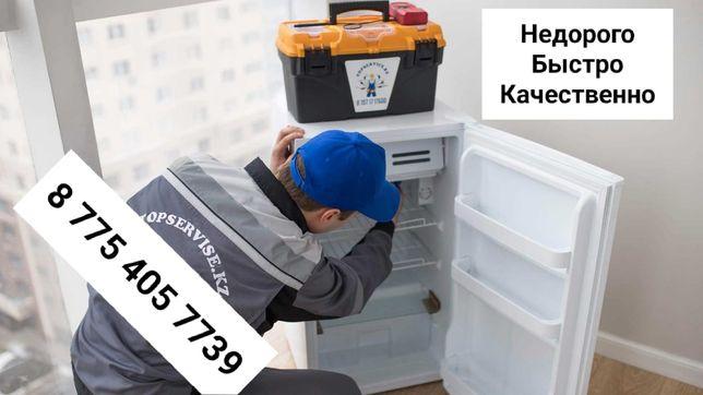 Акция целая неделя на ремонт и заправка холодильников