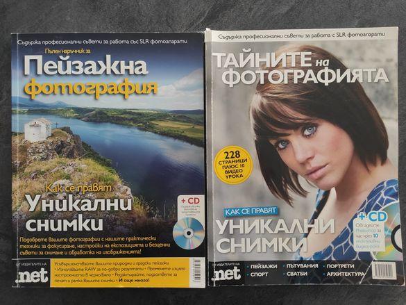Списания наръчници по фотография