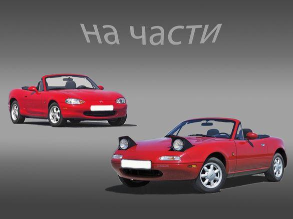 Mazda MX5 NA и NB. На части