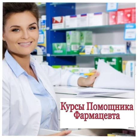 Курсы Помощника Фармацевта в Нур-Султане!