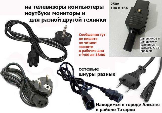 разборные разъёмы С-13 250в 16А и шнуры кабеля питания до розетки