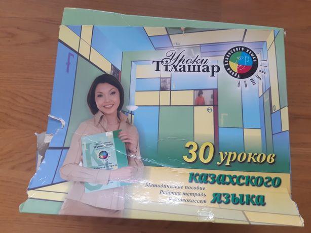 30 уроков казахского языка