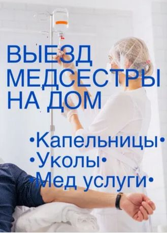 Вызов медсестры на дом. Капельницы и уколы