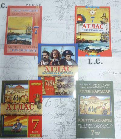 Атласы, контурные карты, рабочии тетради