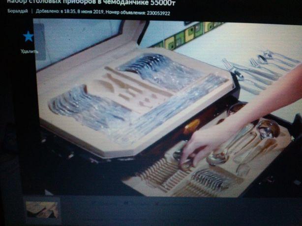 набор столовых приборов в чемоданчике 45000т