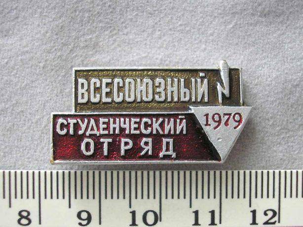 """знак """"Всесоюзный студенческий отряд 1979"""""""