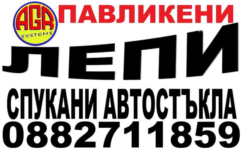 Павликени ЛЕПИ Спукани Автостъкла гр. Павликени - image 1