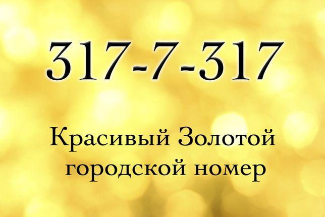 Продам VIP номер CITY GSM Altel (Городской номер)