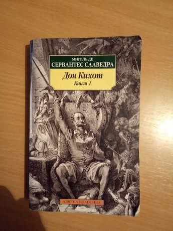 Продаю книгу Сервантеса Дон Кихот