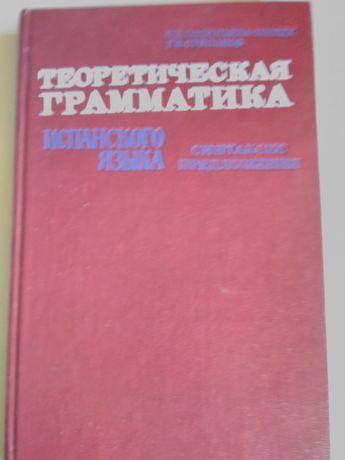 Учебници по испански език за филолози