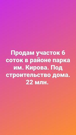 Продам участок 6 соток р-н парка Кирова