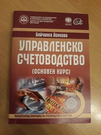 Учебници  (УНСС)