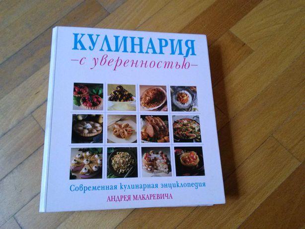 Кулинария Макаревича - идеальный помощник хорошей хозяйки!