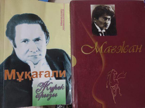 Книги Мукагали и Магжан
